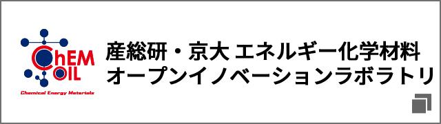 産総研・京大 エネルギー化学材料オープンイノベーションラボラトリ(ChEM-OIL)