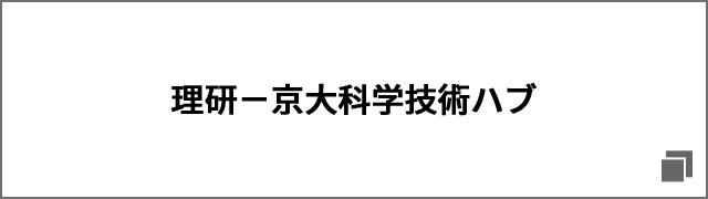 理研-京大科学技術ハブ(RIKEN-Kyoto U Hub)